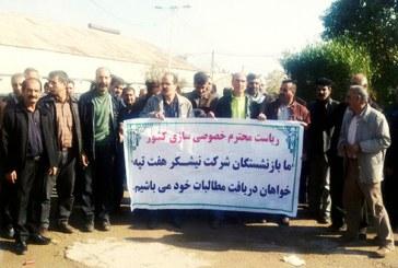 کارگران بازنشسته مجتمع نیشکر هفتتپه تجمع کردند