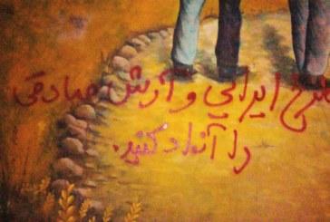 حمایت مردمی از آرش صادقی و گلرخ ایرایی در خیابان های تهران/ تصاویر