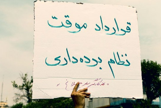 اشتغال چهار میلیون «کارگر زیرزمینی» در ایران