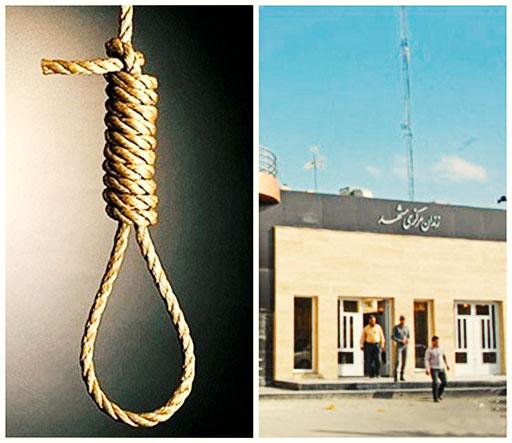 اعدام یک زندانی در زندان مرکزی مشهد