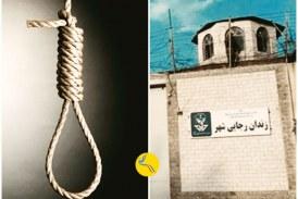 اعدام دستکم سه زندانی در زندان رجایی شهر