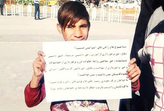 تجمع اعتراضی بلوچهای بدون شناسنامه مقابل مجلس