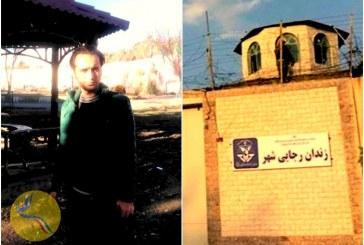 بازگشت بهنام موسیوند به زندان رجایی شهر پس از پنج روز مرخصی درمانی