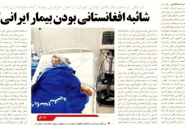 گمان کردند بیمار افغانستانی است، او را عمل نکردند