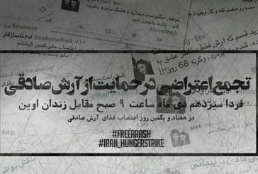 تجمع در مقابل زندان اوین در حمایت از آرش صادقی