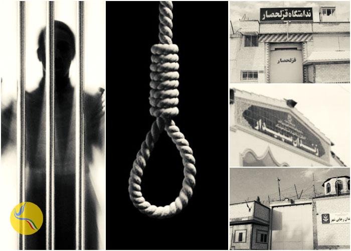 رجایی شهر، قزلحصار و سپیدار اهواز؛ انتقال دستکم هفت زندانی به سلول انفرادی برای اجرای حکم اعدام