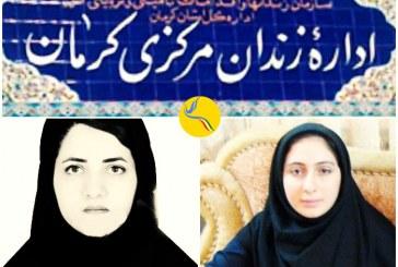 پایان اعتصاب غذای لاوین کریمی و سهیلا مینایی در زندان کرمان
