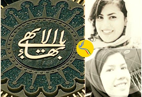 اخراج دو دانشجوی بهایی از دانشگاه به دلیل باور دینی
