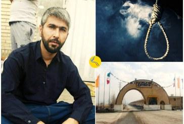 گزارشی از وضعیت پرونده محمد سلیمانی در ندامتگاه مرکزی کرج که در انتظار اجرای حکم اعدام به سر میبرد