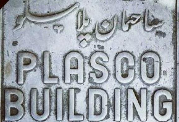 ساختمان پلاسکوی تهران پس از سوختن در آتش فروریخت/ بیش از سی تن زیر آوار