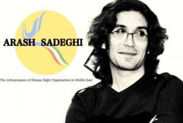 مخالفتها با درمان آرش صادقی در بیمارستان کماکان ادامه دارد/ نیاز مبرم این زندانی سیاسی به سرم تراپی