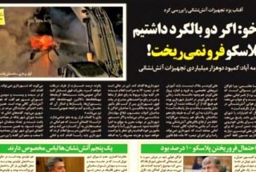 یکی از اعضای شورای شهر تهران: «اگر دو بالگرد داشتیم پلاسکو فرو نمی ریخت»