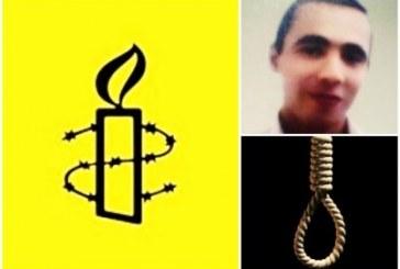 هشدار عفو بینالملل در خصوص خطر اجرای حکم اعدام یک کودک-متهم