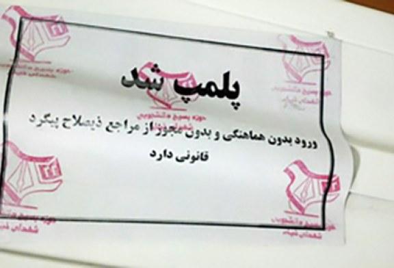 حمله شبانه به یک انجمن اسلامی دانشجویان حامی آرش صادقی