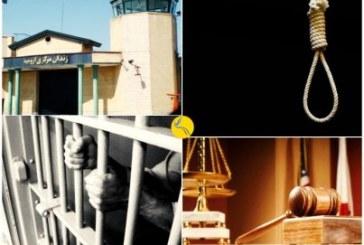صدور حکم اعدام و حبسهای طولانیمدت برای شش شهروند در زندان ارومیه