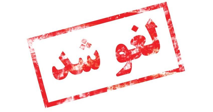 لغو نمایش دو مستند در مشهد