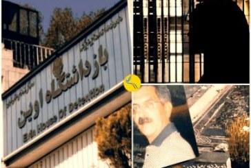 گزارشی از وضعیت مریم النگی، همسر محسن دکمه چی، در بند نسوان زندان اوین