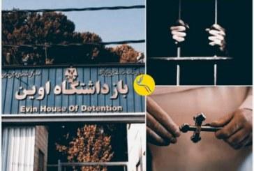 بلاتکلیفی یک نوکیش مسیحی در زندان اوین
