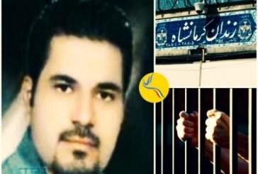 گزارشی از وضعیت نعمت فتحی، زندانی سیاسی در زندان کرمانشاه با محکومیت ده سال حبس