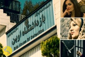 صدور مرخصی برای سه زندانی بند نسوان زندان اوین