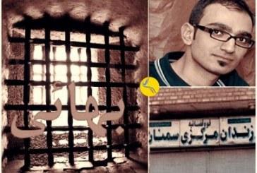 گزارشی از وضعیت پویا تبیانیان، زندانی بهایی در زندان مرکزی سمنان