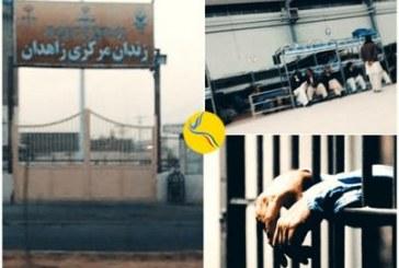 آخرین آمار به دست آمده از محبوسین سیاسی در زندان مرکزی زاهدان