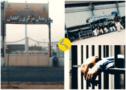 درگیری در بند زندانیان سیاسی زندان زاهدان؛ یورش گارد ویژه و انتقال زندانیان سیاسی مضروب به قرنطینه