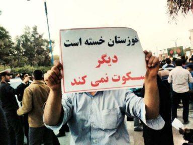 ادامهی اعتراض اهوازیها مقابل استانداری/ تصاویر