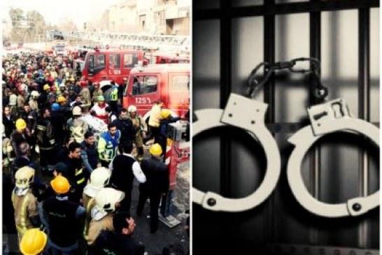 بازداشت دژبان کلانتری بهارستان به دلیل اعلام تعداد مفقودی های پلاسکو