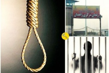 صدور حکم دو بار اعدام برای یک زندانی در زندان زاهدان