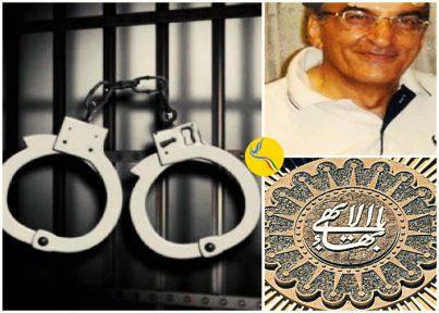 بازداشت فاروق ایزدی نیا، شهروند بهایی در تهران