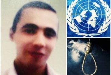 درخواست کارشناسان سازمان ملل متحد برای توقف حکم حمید احمدی٬کودک-متهم محکوم به اعدام