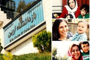 """گزارشی از مادران محبوس در زندان اوین؛ """"چهارشنبه، روز خاص مادران زندانی و کودکان خردسالشان"""""""