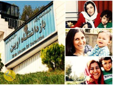 گزارشی از مادران محبوس در زندان اوین؛