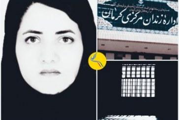 انتقال سهیلا مینایی به انفرادی زندان کرمان