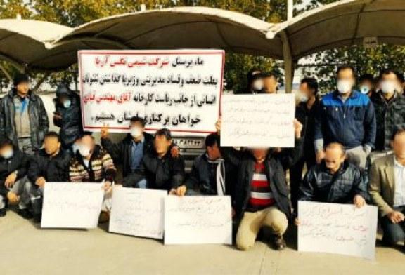 اعتراض کارگران پتروشیمی «تکس آریا» به حکم اخراج
