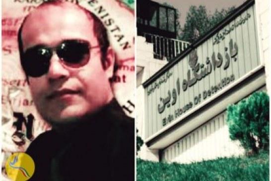 پیام نوروزی وحید صیادینصیری، زندانی سیاسی محروم از مرخصی در زندان اوین
