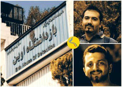 علی شریعتی و سهیل عربی؛ دو زندانی سیاسی-عقیدتی محروم از مرخصی نوروزی در بند هفت اوین