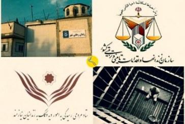 خودداری سازمان زندانها از پرداخت دیه زندانیان فوتشده بر اثر خودکشی؛ متهم کردن محکومان به اعدام به قتل این دسته از زندانیان