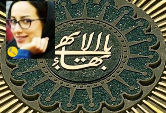 اخراج یک دانشجوی بهایی در ترم پنجم از دانشگاه شهید بهشتی