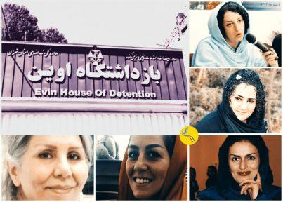 مراسم روز جهانی زن در بند نسوان زندان اوین برگزار شد