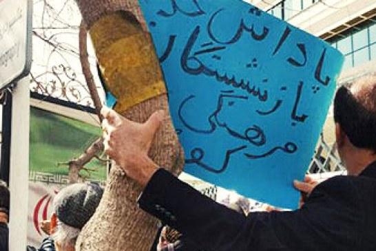 تجمع بازنشستگان کشوری و لشکری مقابل نهاد ریاست جمهوری
