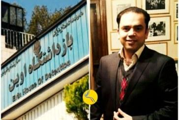 فرهاد سلمانپور ظهیر در بند ۲۰۹ زندان اوین نگهداری میشود