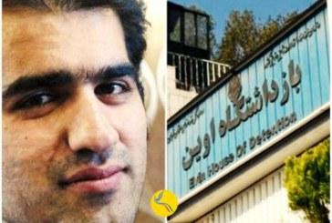پیام شکیبا به سلول چندنفره بند ۲۰۹ اوین منتقل شد