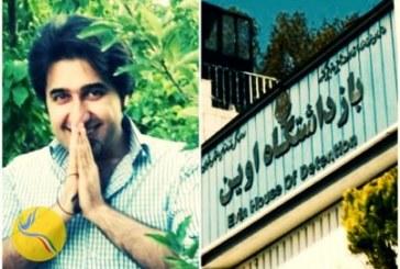 سعید جوکار از زندان اوین آزاد شد