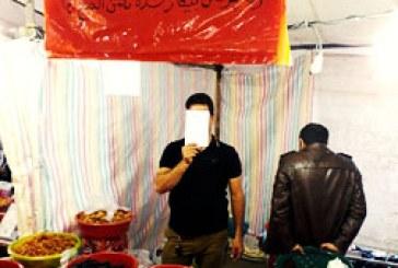 دستفروشی کارکنان ثامن الحجج برای تامین مخارج شب عید