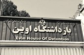 نامه زندانیان سیاسی بند هشت اوین به مناسبت سالگرد اعتراضات مردمی دی ماه