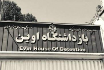 یورش گارد امنیتی زندان اوین به بند نسوان