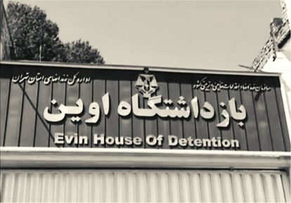 انتقال ۲۱ تن از بازداشتشدگان تظاهرات سراسری از بند ۳۵۰ به بند چهار زندان اوین