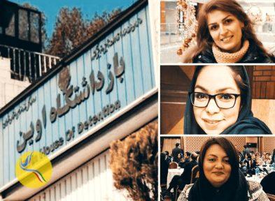 انتقال معصومه ضیاء، طاهره ریاحی و مهسا رجعتی به بند ۲۴۱ زندان اوین (بهروزرسانی شده)